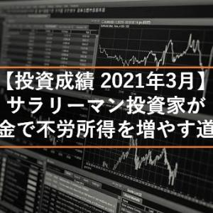 【投資成績 2021年3月】サラリーマン投資家が配当金で不労所得を増やす道のり