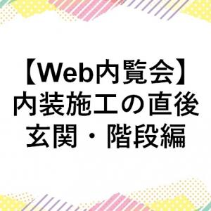 【Web内覧会】内装施工直後の玄関・階段編