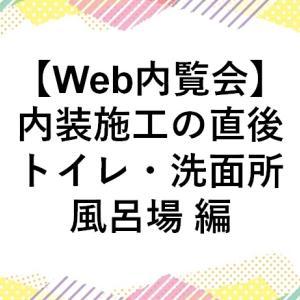 【Web内覧会】内装施工直後のトイレ・洗面所・風呂場編