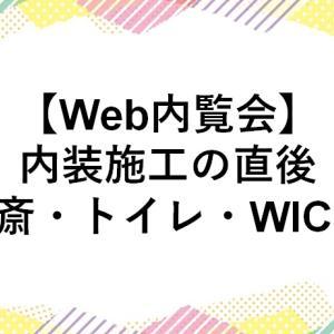 【Web内覧会】内装施工直後の書斎・トイレ・WIC編