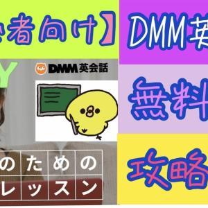 【超初心者向け】DMM英会話攻略法!無料体験 紹介コード やってみた体験談