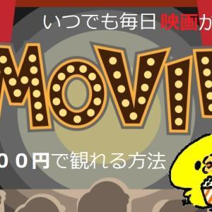 映画が割引でいつでも1000円!? | 意外と知らない!?映画がお得になる特典
