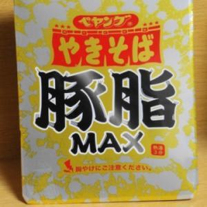 ペヤングの豚脂MAXを食べてみました