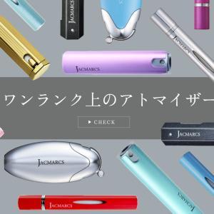 香水アドマイザーおすすめ4選!【簡単詰め替えタイプ】