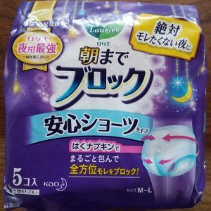 【生理用品】ショーツ型ナプキンて実際どうなの!? 実体験