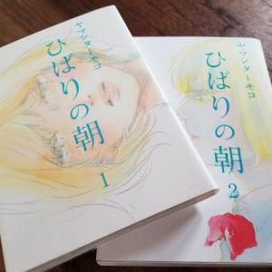【ひばりの朝・ヤマシタトモコ】実父からの性的虐待・作者の怒りが込められた漫画