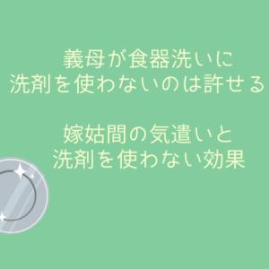 義母が食器洗いに洗剤を使わないのは許せる?嫁姑間の気遣いと洗剤を使わない効果