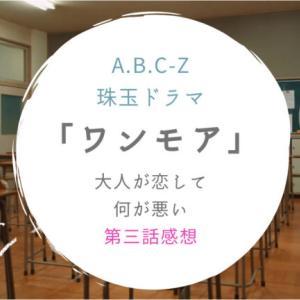 A.B.C-Z珠玉ドラマ「ワンモア」大人が恋して何が悪い・第三話感想