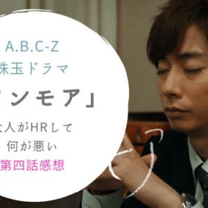 A.B.C-Z珠玉ドラマ「ワンモア」大人がHR何が悪い・第四話感想
