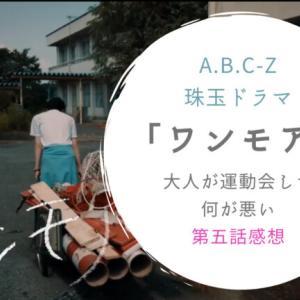 A.B.C-Z珠玉ドラマ「ワンモア」大人が運動会して何が悪い・第五話感想