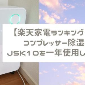 【楽天家電ランキング1位】コンプレッサー除湿器JSK10を一年使用した感想