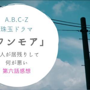 A.B.C-Z珠玉ドラマ「ワンモア」大人が居残りして何が悪い・第六話感想