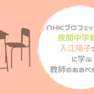 【NHKプロフェッショナル】夜間中学教師入江陽子さんに学ぶ、教師のあるべき姿勢
