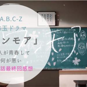 A.B.C-Z珠玉ドラマ「ワンモア」大人が青春して何が悪い・第七話最終回感想