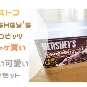 【コストコ】HERSHEY'Sチョコビッツをジャケ買い・美味い可愛いレアセット