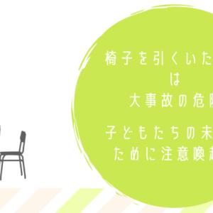 【周知必須】椅子を引くいたずらは大事故の危険・子どもたちの未来のために注意喚起を