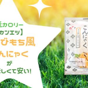 低カロリー【カンエツ】わらびもち風こんにゃくが美味しくて安い!