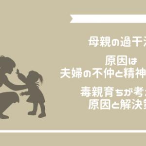 【母親の過干渉】原因は、夫婦の不仲と精神不安!?毒親育ちが考える原因と解決策