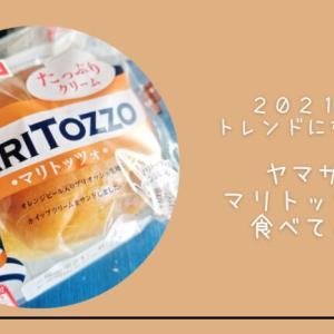 2021年のトレンドになる!?【ヤマザキ】マリトッツォを食べてみた