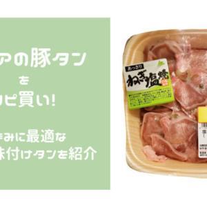 ロピアの豚タンをリピ買い!つまみに最適なお手軽味付けタン