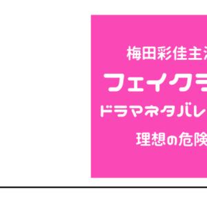 【梅田彩佳主演】フジテレビ「フェイクラブ」ドラマネタバレ感想・理想の危険