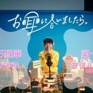 伊藤万理華主演ドラマ「お耳に合いましたら。」第一話ネタバレ感想