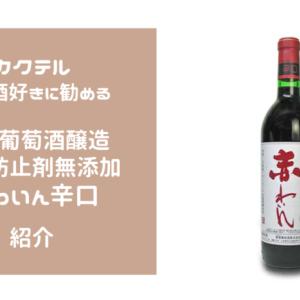 【カクテル、甘い酒好きに勧める】蒼龍葡萄酒醸造・酸化防止剤無添加・赤わいん辛口紹介
