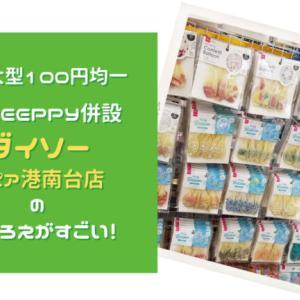 【横浜大型100円均一】ダイソーTHREEPPY(スリーピー)ロピア港南台店の品ぞろえがすごい!