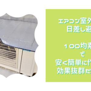 エアコン室外機の日差し避けを100均素材で安く簡単に作ったら、効果抜群だった話
