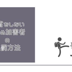 小山田圭吾氏から学ぶ【いじめは犯罪】反省をしないいじめ加害者の処罰方法
