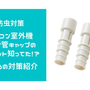 【防虫対策】エアコン室外機ドレン管キャップのデメリット知ってた!?お勧めの対策紹介
