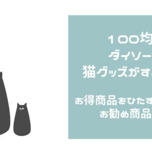 【100均】ダイソー猫グッズがすごい!お得商品をひたすら紹介・お勧め商品も