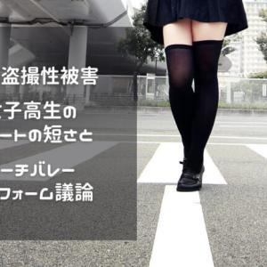 【痴漢盗撮性被害】女子高生のスカートの短さと、ビーチバレーユニフォーム議論