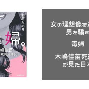 女の理想像を逆手に男を騙す「毒婦」木嶋佳苗死刑囚が見た日本
