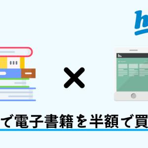 電子書籍と紙の本を【格安で】両方買う方法