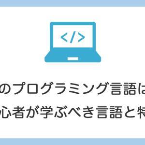おすすめのプログラミング言語はこれだ!初心者が学ぶべき言語と特徴
