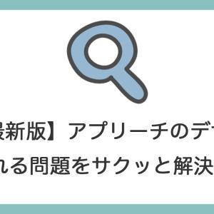 【2020最新版】アプリーチのデザインが崩れる問題をサクッと解決!【コピペOK!】