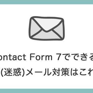 Contact Form 7でできるスパム(迷惑)メール対策はこれだ!