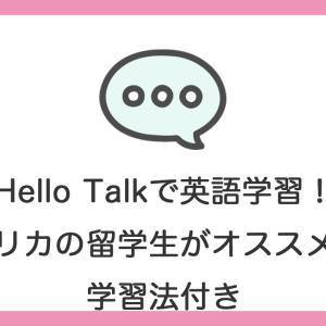 Hello Talkで英語学習!アメリカの留学生がオススメする学習法付き