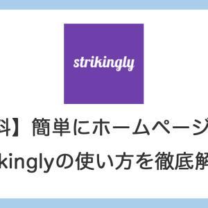 【完全無料】簡単にホームページが作れるStrikinglyの使い方を徹底解説