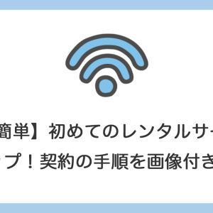 【誰でも簡単】初めてのレンタルサーバーはロリポップ!契約の手順を画像付きで解説