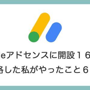Googleアドセンスに開設16日で合格した私がやったこと6つ【収益化への第一歩】