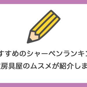 勉強におすすめのシャーペンランキング8選!文房具屋のムスメが紹介します