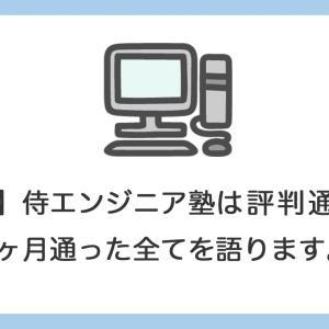【体験談】侍エンジニア塾は評判通り?6ヶ月通った全てを語ります。