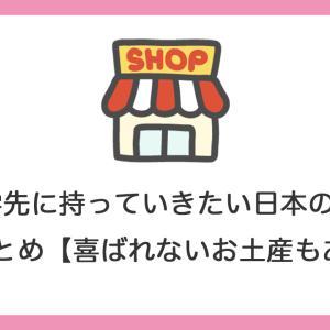 留学先に持っていきたい日本の人気お土産まとめ【喜ばれないお土産もあります】