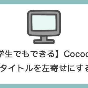 【小学生でもできる】Cocoonでサイトタイトルを左寄せにする方法