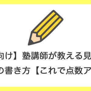 【学生向け】塾講師が教える見やすいノートの書き方【これで点数アップ!】