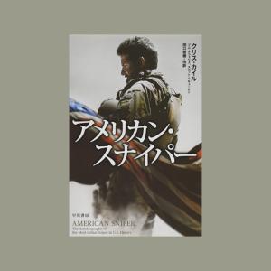 【週末おすすめ映画】アメリカン・スナイパー 実話・伝説の狙撃手クリス・カイルの自伝