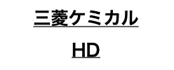 三菱ケミカルHD【4188】の銘柄分析