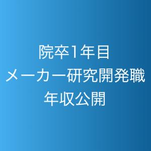 【年収公開】院卒1年目メーカー研究開発職の年収